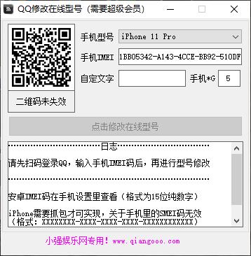 QQ修改iPhone11在线型号工具