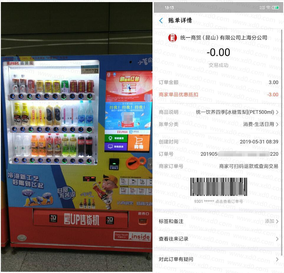 秒领UP售货机3元券撸饮料
