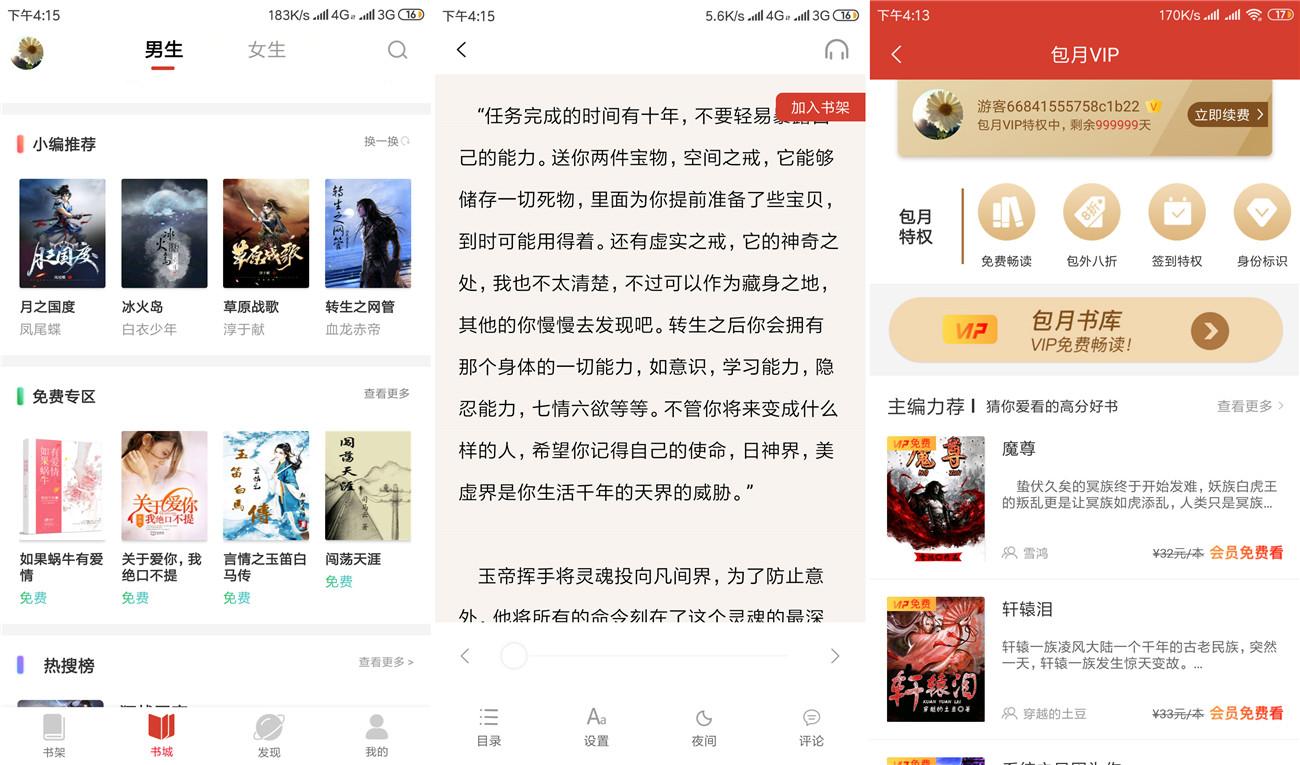 安卓热搜小说v3.3.7会员版