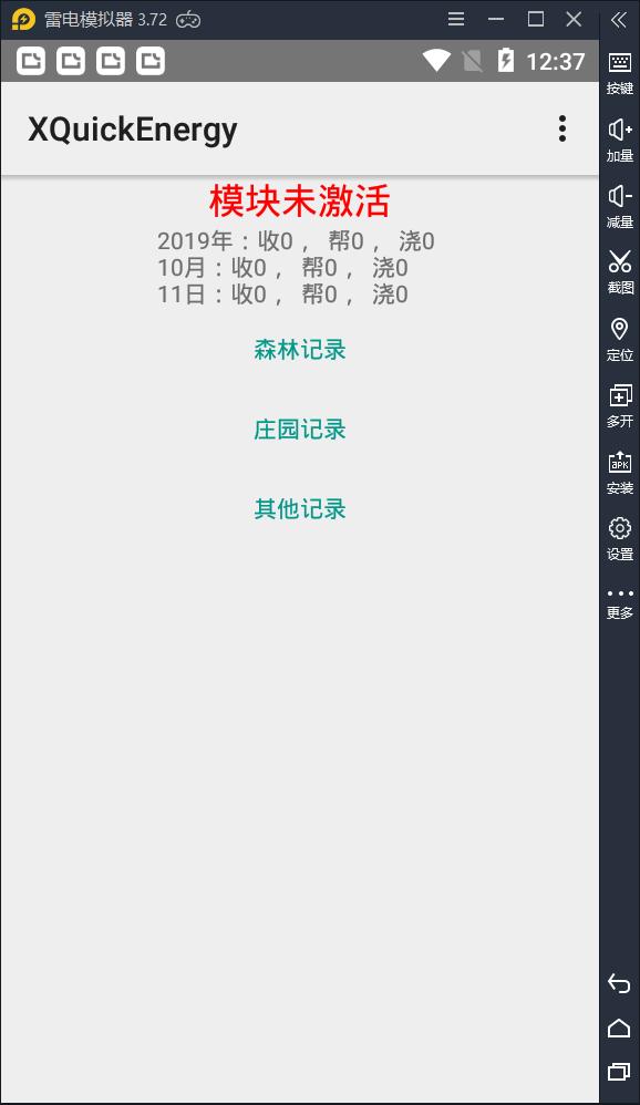 XQuickEnergy_v1.2.5 蚂蚁森林自动模块