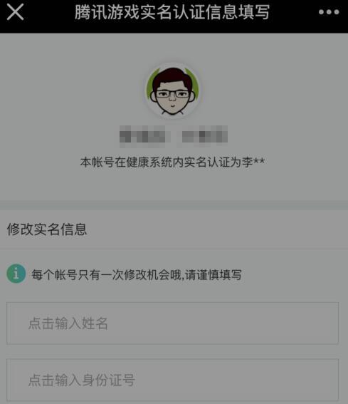 技术分享:修改微信和QQ的实名认证信息方法