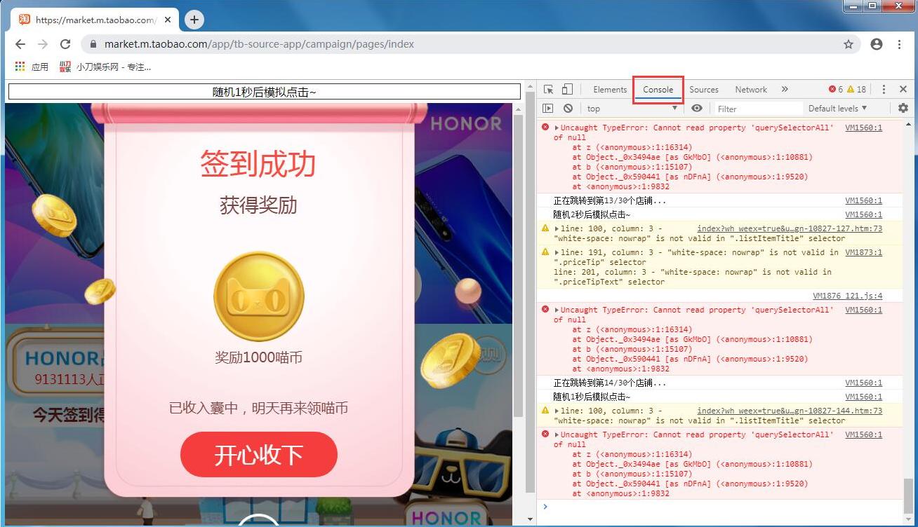 PC+安卓自动领喵币脚本-第1张图片-哔哔娱乐网