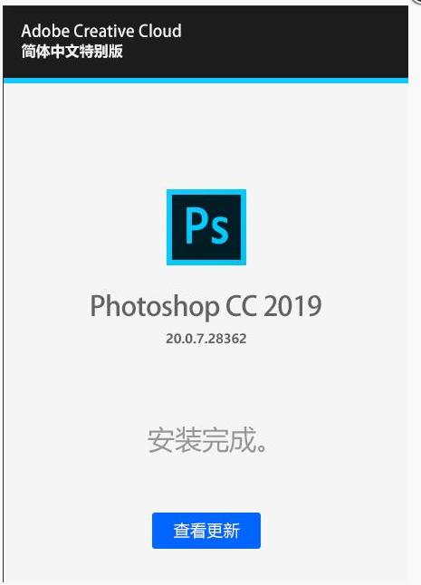 Photoshop CC 2019精简-第1张图片-哔哔娱乐网