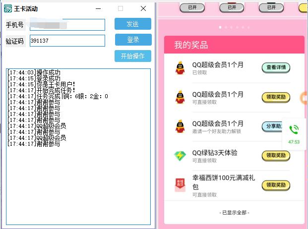 大王卡抽奖软件【必中】-第1张图片-哔哔娱乐网
