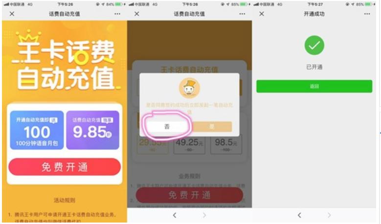 腾讯王卡领语音包100分钟-第1张图片-哔哔娱乐网
