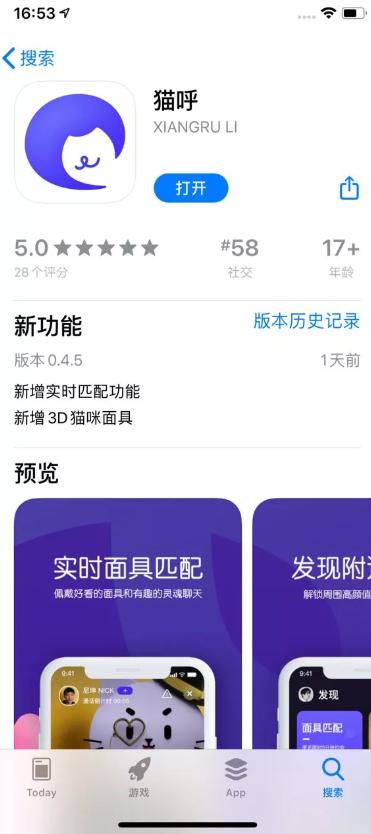 """腾讯新社交产品""""猫呼""""上线 主打视频交友"""