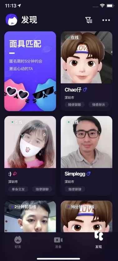 """腾讯新社交产品""""猫呼""""上线 主打视频交友-第4张图片-哔哔娱乐网"""