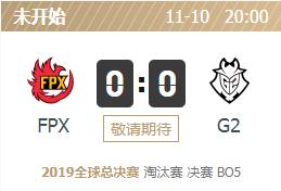 LPL总决赛终极较量 FPX与G2决战巴黎!