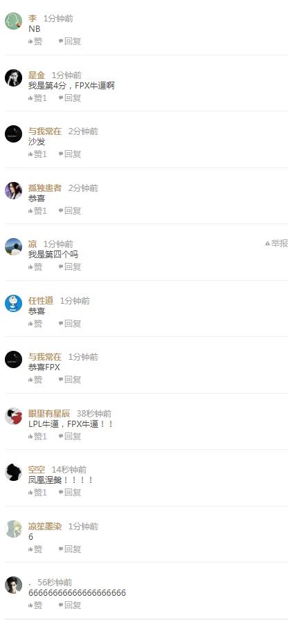 """LOL """"s9"""" FPX 3-0碾压夺冠-第2张图片-哔哔娱乐网"""