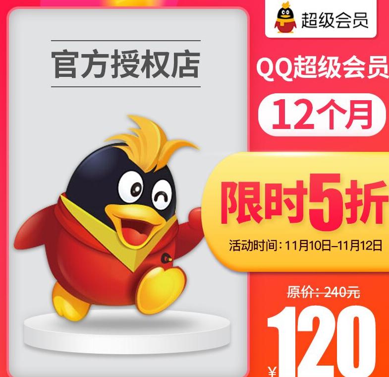 QQ超级会员豪华黄钻半价