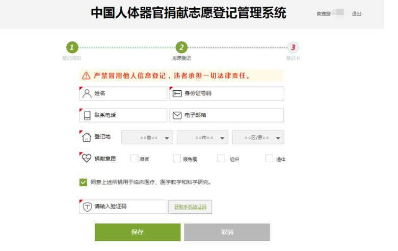 申请领中国器官捐献实体卡