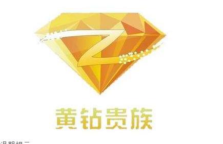 移动卡QQ黄钻代码教学-第1张图片-哔哔娱乐网