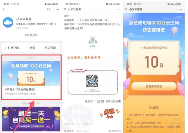 小米手机云服务领10G空间-第1张图片-哔哔娱乐网