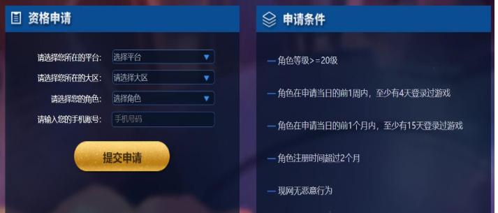 王者荣耀体验服资格申请 目前还有位置-第1张图片-哔哔娱乐网