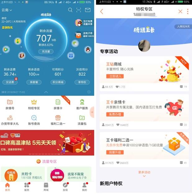 王钻商城撸1个月QQ业务钻-第1张图片-哔哔娱乐网