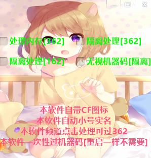 CF【一键永久过机器码】【过362过小号实名】【自带卡图标】