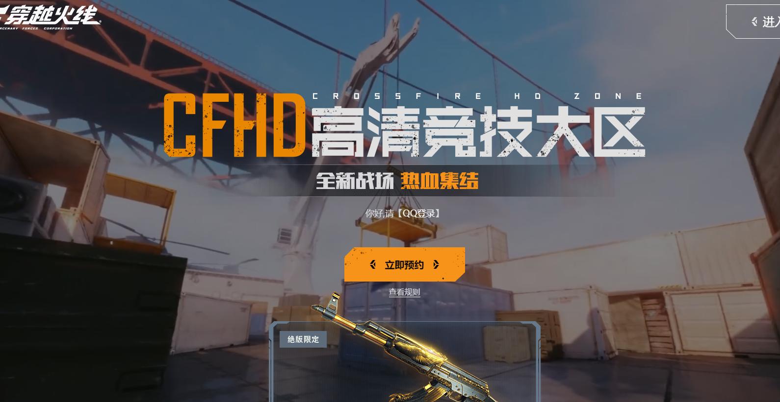 CF-HD高清版本开放预约地址技巧分享-第1张图片-哔哔娱乐网