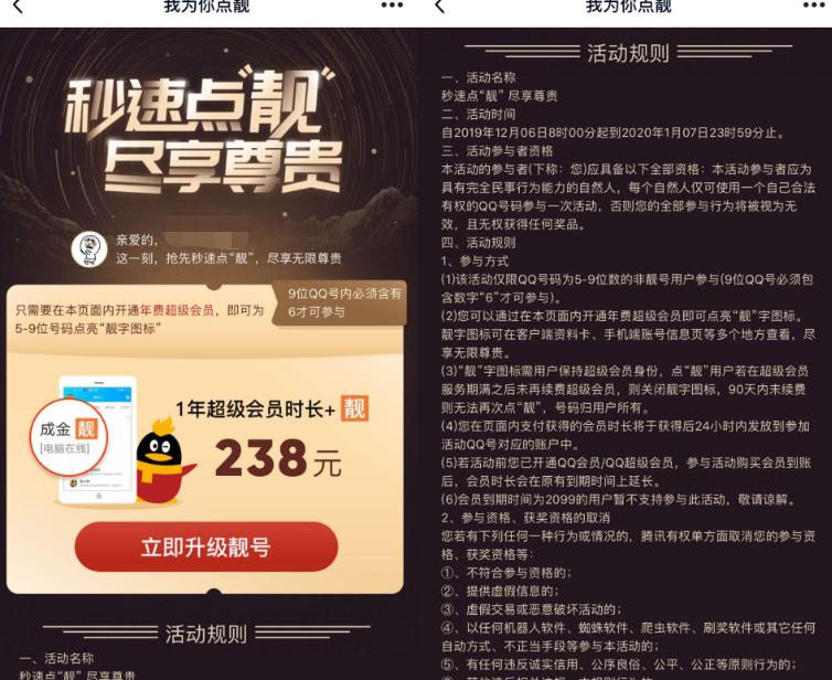 5-9位QQ号码福利升级靓号