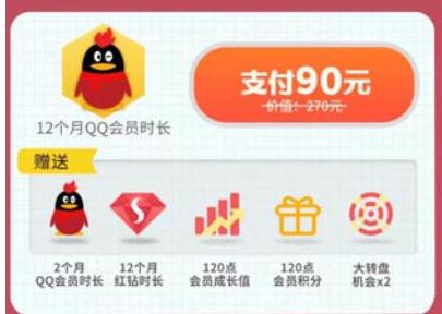 90元开通14个月QQ会员加12个月红钻活动-第1张图片-哔哔娱乐网