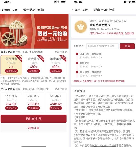 中国银行1元限时抢购1个月爱奇艺会员 优酷视频VIP 腾讯视频VIP