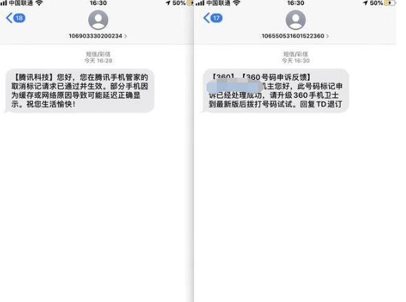 手机号码标记查询工具下载地址 可以在线提交申请解除标记-第2张图片-哔哔娱乐网