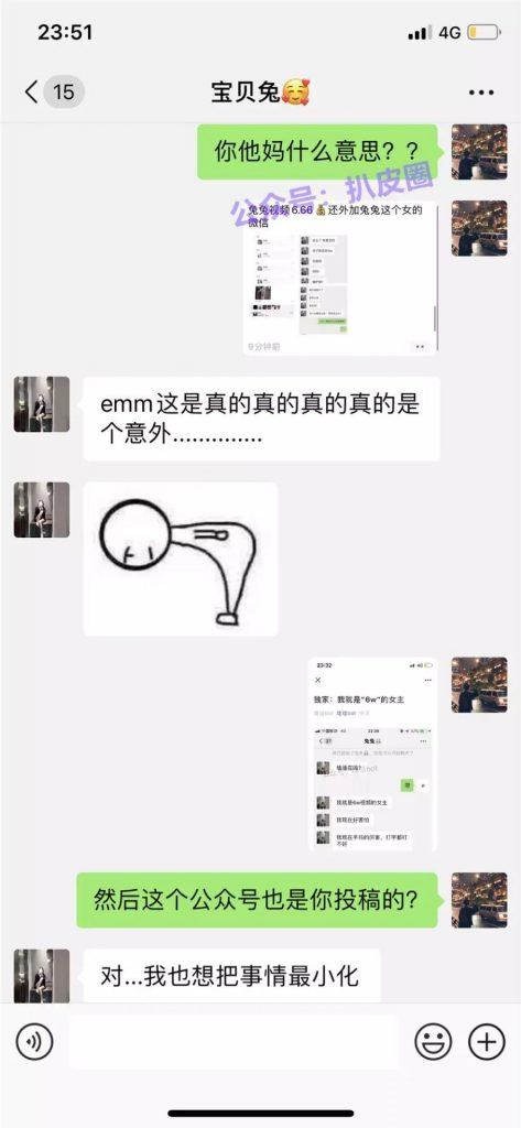 """朋友圈热传""""6万一晚""""-第6张图片-哔哔娱乐网"""