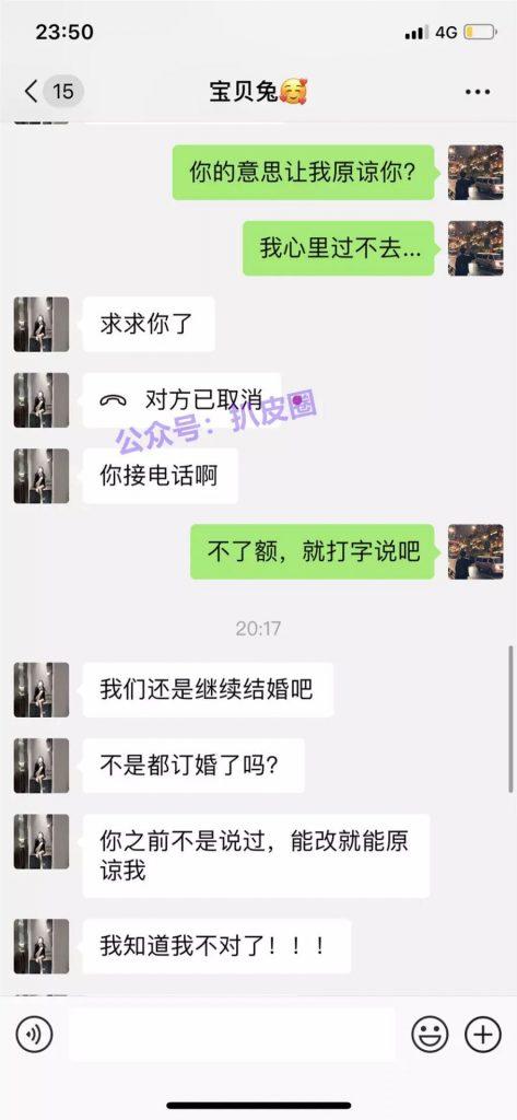 """朋友圈热传""""6万一晚""""-第11张图片-哔哔娱乐网"""