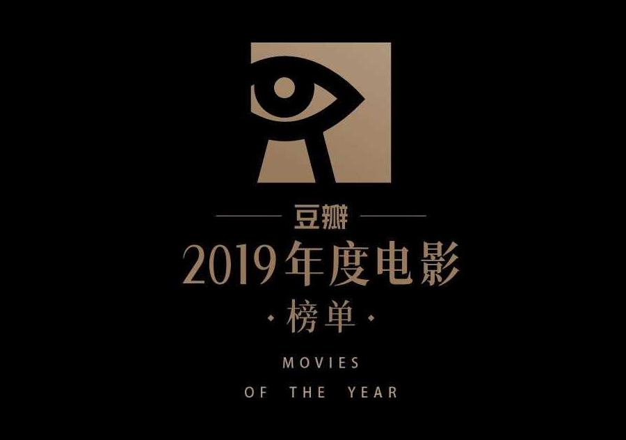 豆瓣2019电影图书音乐榜单