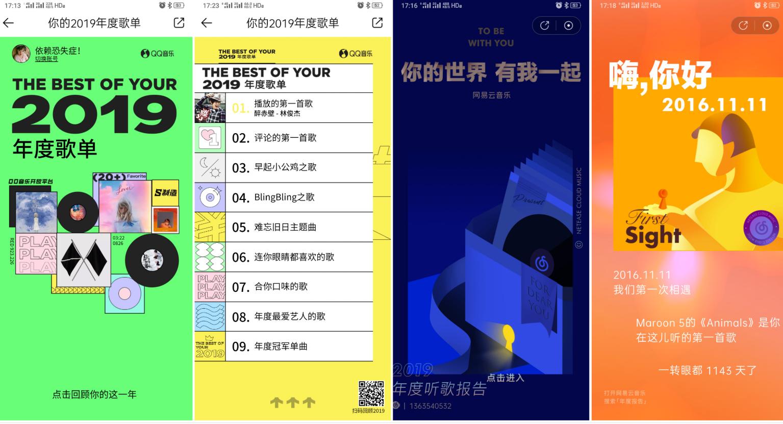 QQ音乐网易云音乐听歌回忆录出炉