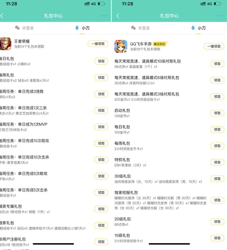 QQ微信一键领全部手游礼包