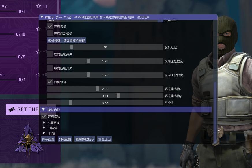 [其它辅助] 神枪手-CSGO全功能版本支持吃鸡模式Ver2.0可用
