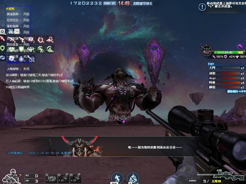 [穿越火线] CF水蜜桃V2.0 挑战助手 秒杀BOSS 子弹加速 无视机器码