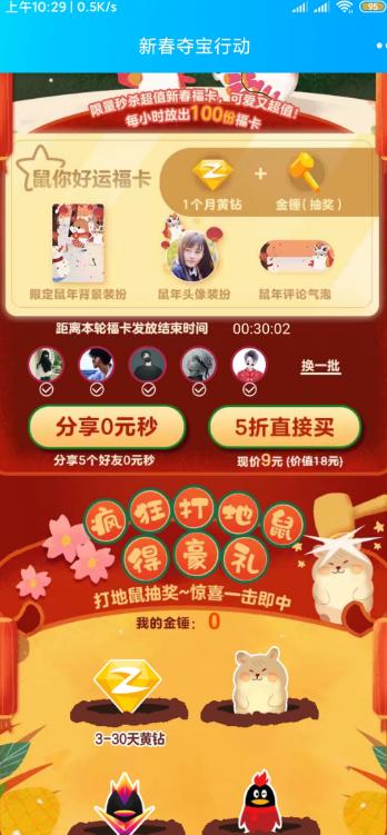 QQ分享5个好友免费领取1个月黄钻